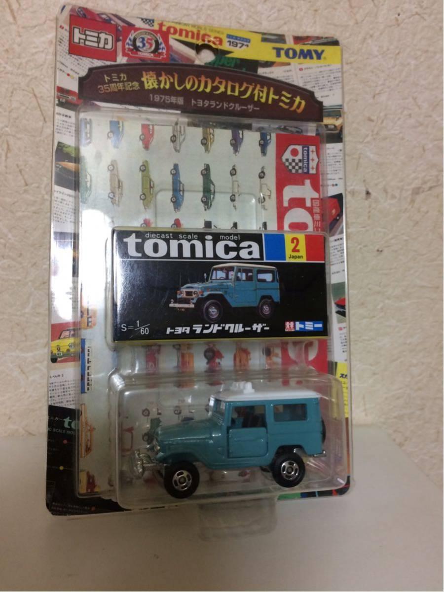 トミカ 懐かしのカタログ付きトミカ トヨタランドクルーザー