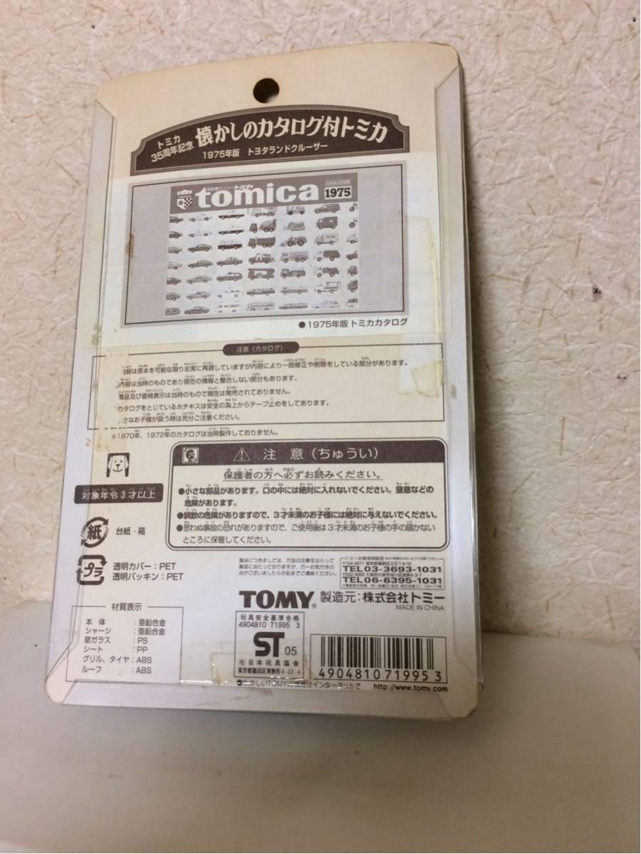 トミカ 懐かしのカタログ付きトミカ トヨタランドクルーザー_画像4