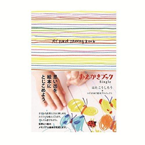 новый товар .... книжка Single 4 лет примерно ~kokyo. ......