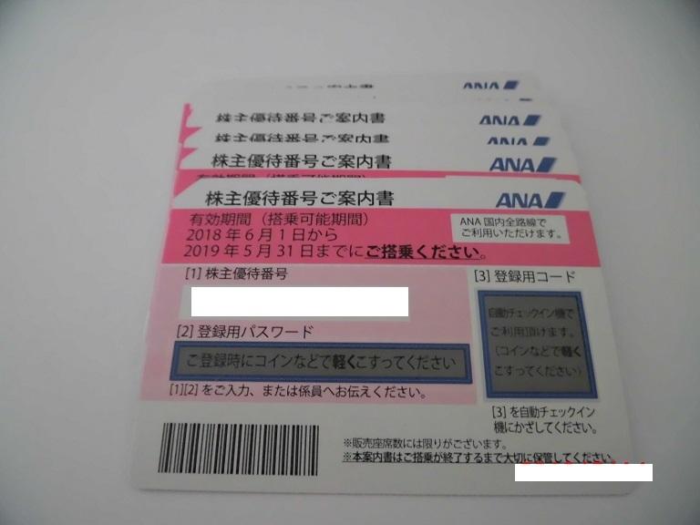 ANA 全日空 株主優待券 2019年5月31日まで 8枚セット 簡易書留 送料無料