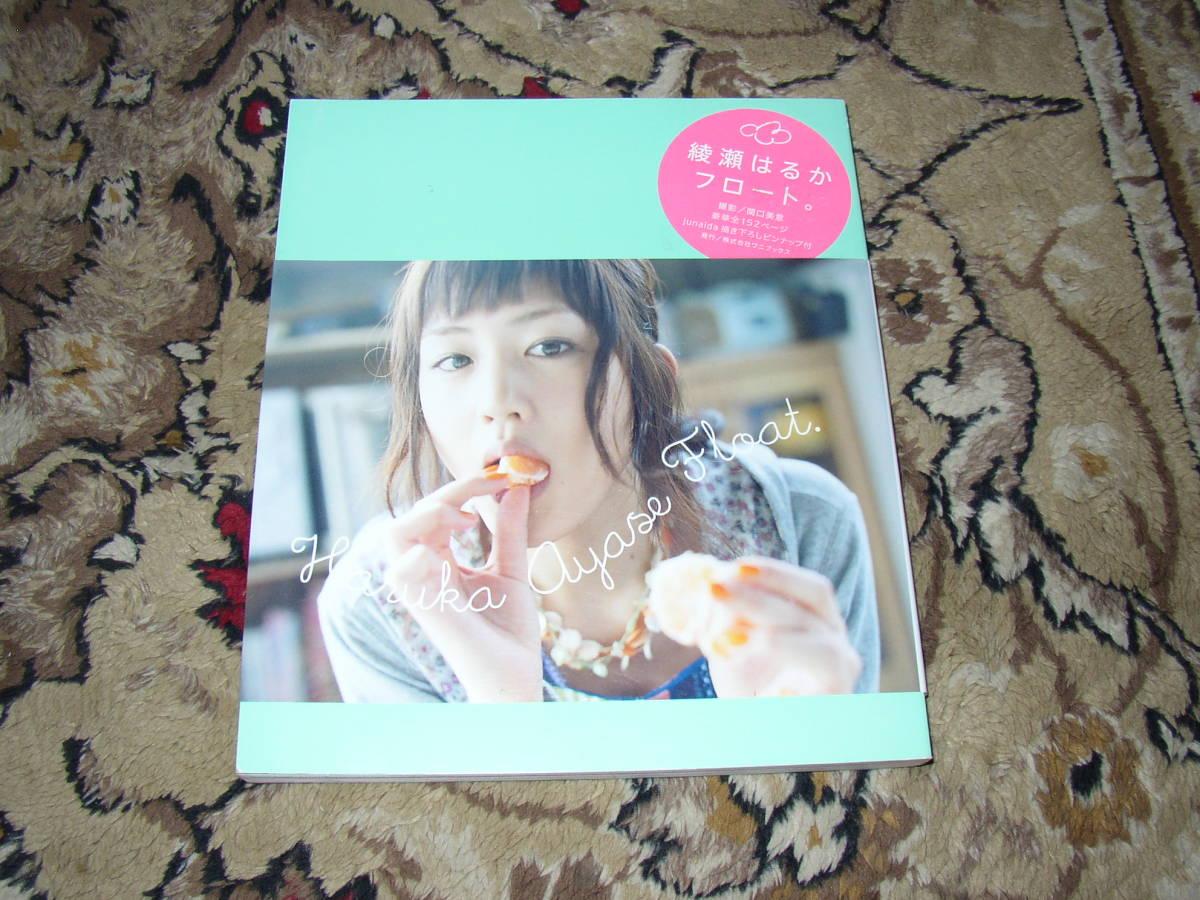 Photoalbum Ayase Haruka Float Real Yahoo Auction Salling