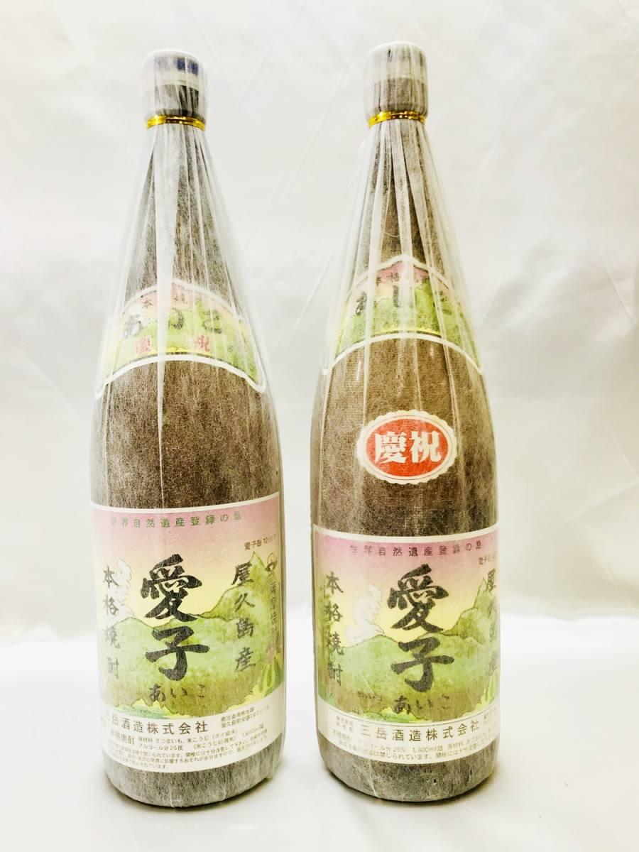 【未開栓】【2本セット】芋焼酎 愛子 1800ml 鹿児島県 屋久島 三岳酒造
