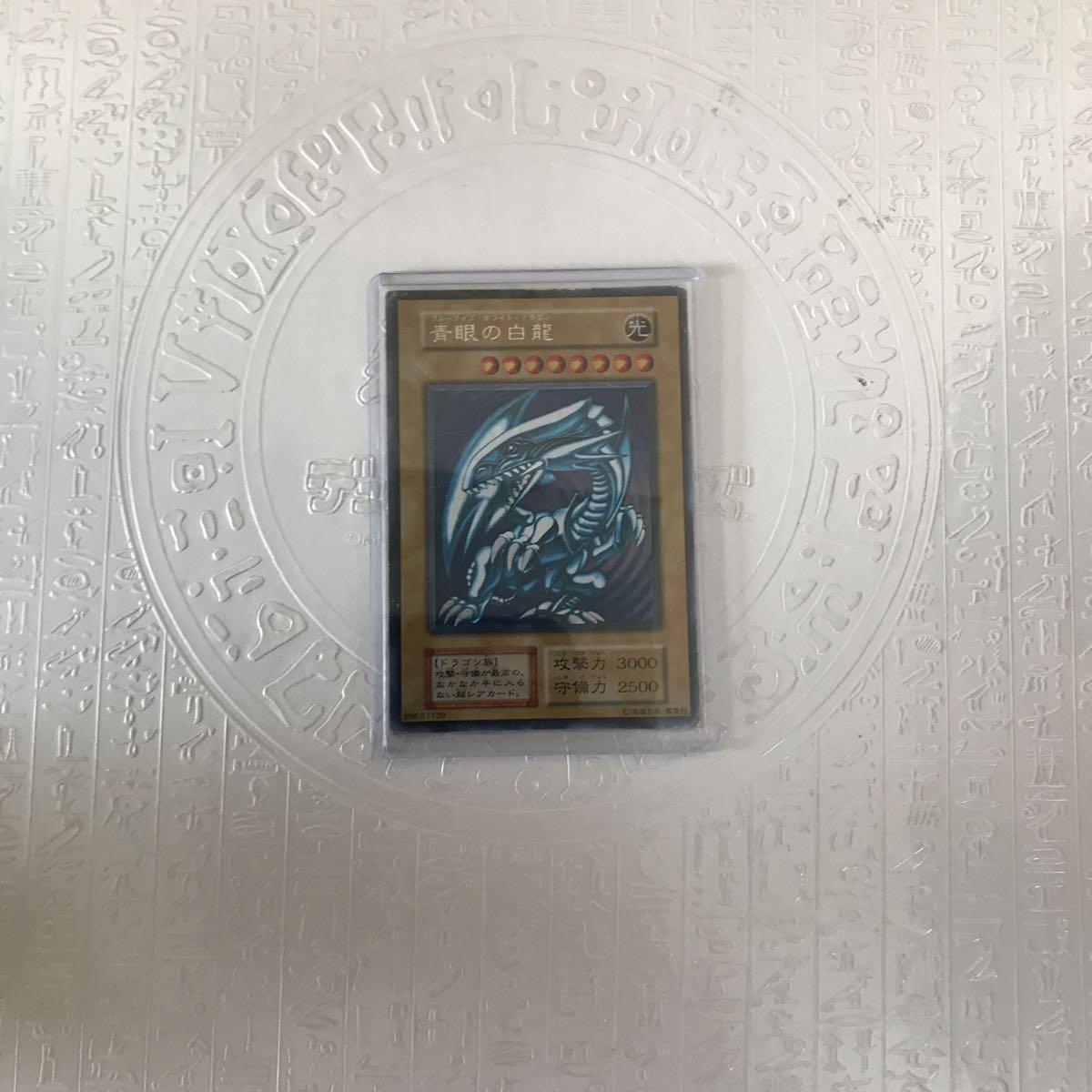 遊戯王 ブルーアイズホワイトドラゴン シークレット 初期 大会参加400人限定カード