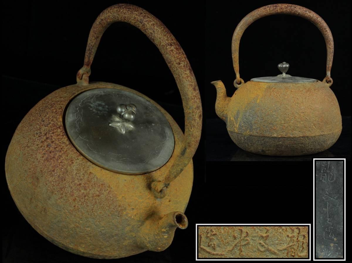 ◆櫟◆ 時代 龍文堂 名人安之助造 宝珠形鉄瓶 胴横銘 煎茶道具 唐物骨董 [O99]RS/5HN