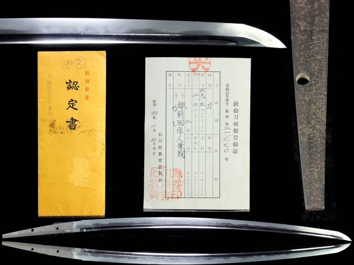◆櫟◆3 特別貴重 越前國住人兼則 刀 69cm 日本刀 刀剣武具骨董 [V221]OOk/6TAa