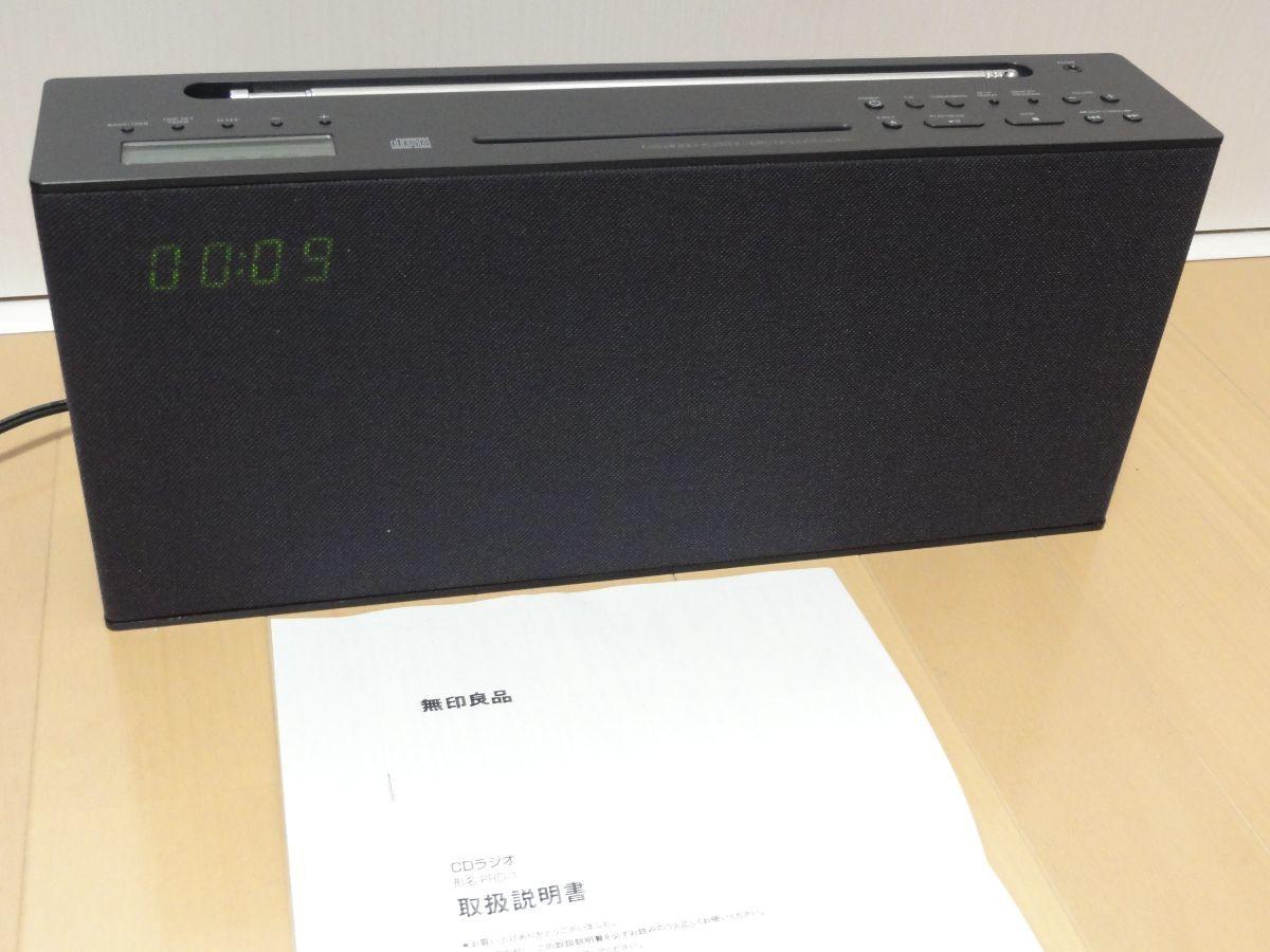 ★美品★MUJI 無印良品 ポータブル クロックCDラジオ PRD-1