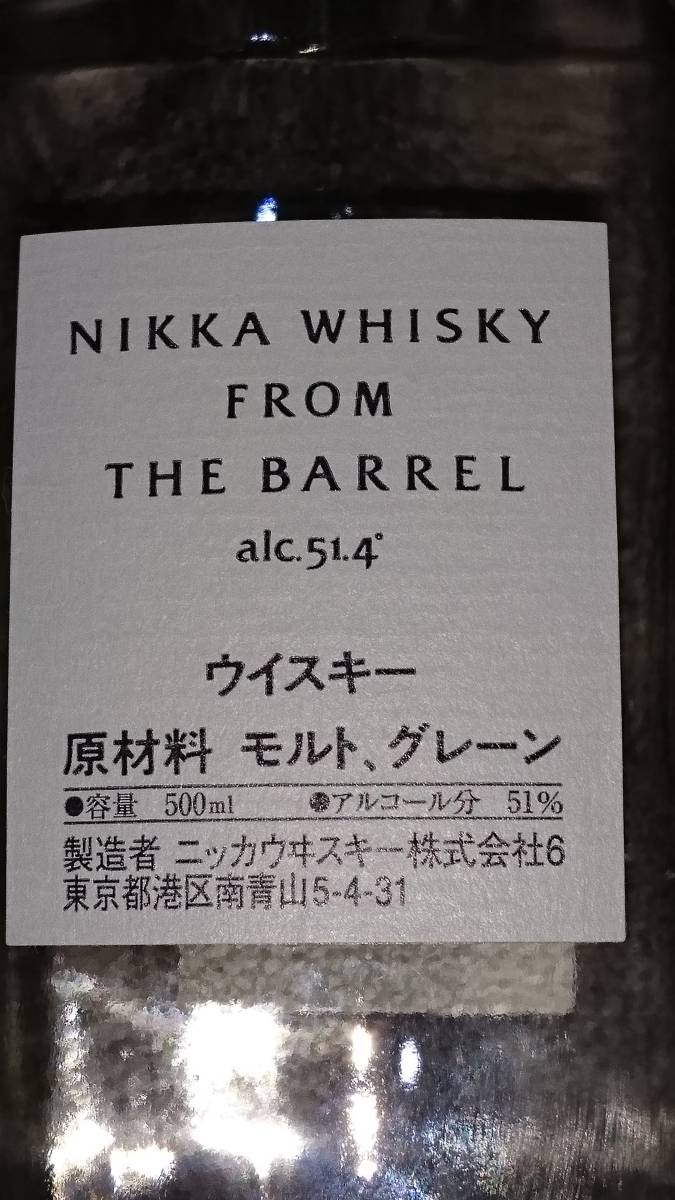 NIKKA WHISKY FROM THE BARREL フロム・ザ・バレル の空き瓶