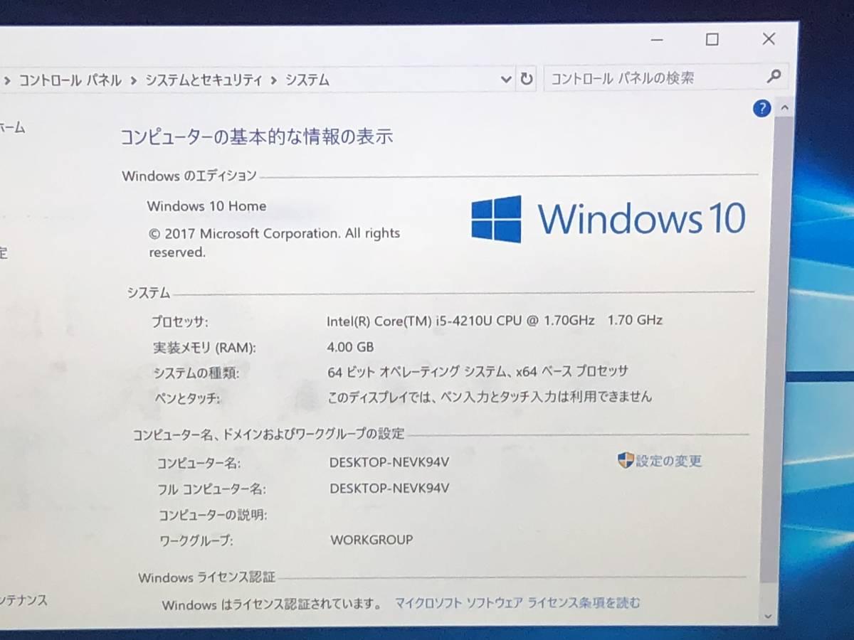 ★0610-01【NEC・LZ550/S】Corei5-4210U 1.7GHz メモリ4GB SSD128GB 13.3インチ 64bit★Win10・現状品★_画像4