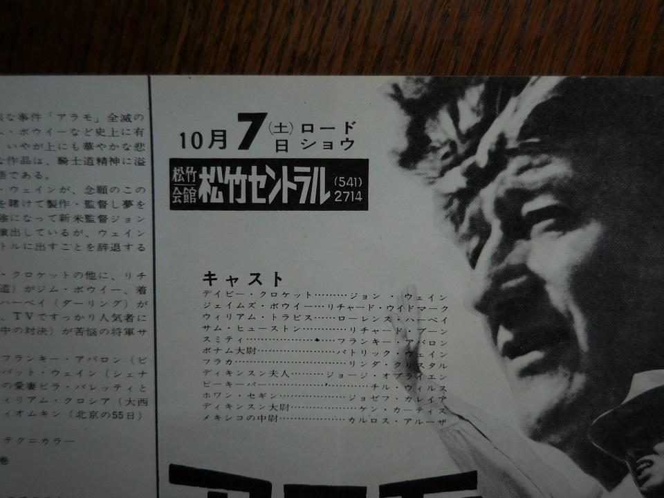 稀少・ジャケット版映画チラシ「アラモ」希少・R_画像3