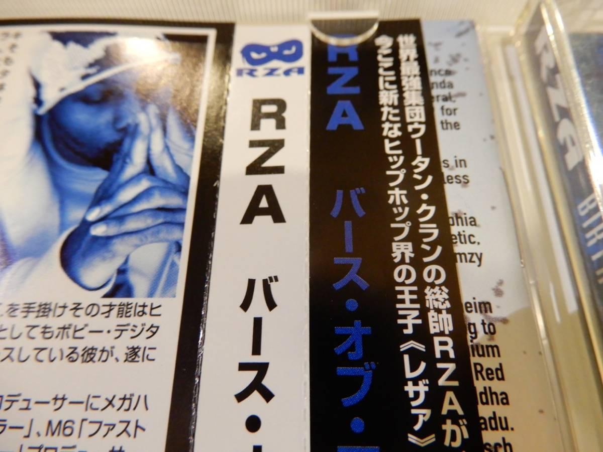 送料込●●RZA「Birth of a Prince」国内盤、日本語帯・解説あり、2004、WU-TANG CLAN、ウータンクラン、Bob N' I、Drink, Smoke And Fuck_画像3