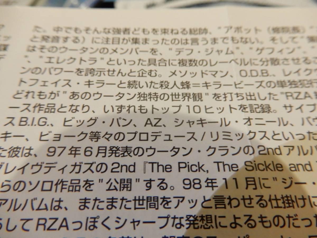 送料込●●RZA「Birth of a Prince」国内盤、日本語帯・解説あり、2004、WU-TANG CLAN、ウータンクラン、Bob N' I、Drink, Smoke And Fuck_画像4