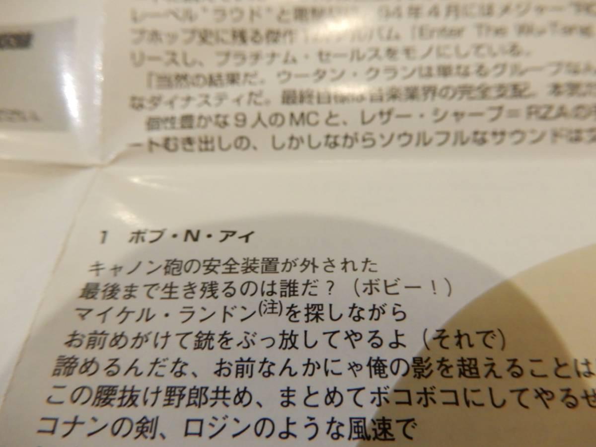送料込●●RZA「Birth of a Prince」国内盤、日本語帯・解説あり、2004、WU-TANG CLAN、ウータンクラン、Bob N' I、Drink, Smoke And Fuck_画像5