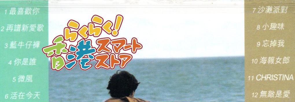 新品 許冠傑 最喜歡[イ尓] 復黒版CD (サミュエル・ホイ) (編號版)_画像3