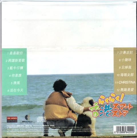新品 許冠傑 最喜歡[イ尓] 復黒版CD (サミュエル・ホイ) (編號版)_画像2