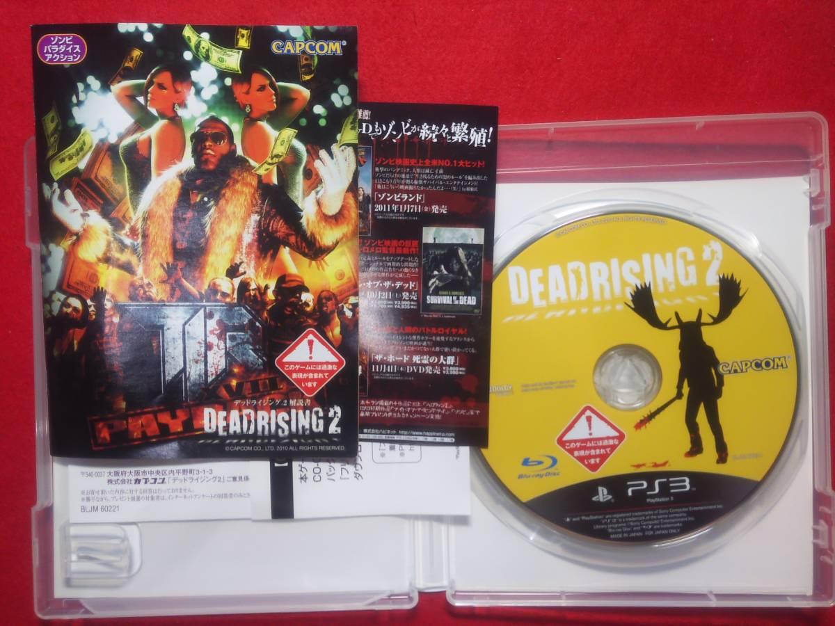 ★即決★ デッドライジング2 PS3 ソフト 関連単語⇒ゾンビ  恐い ゲーム_画像2