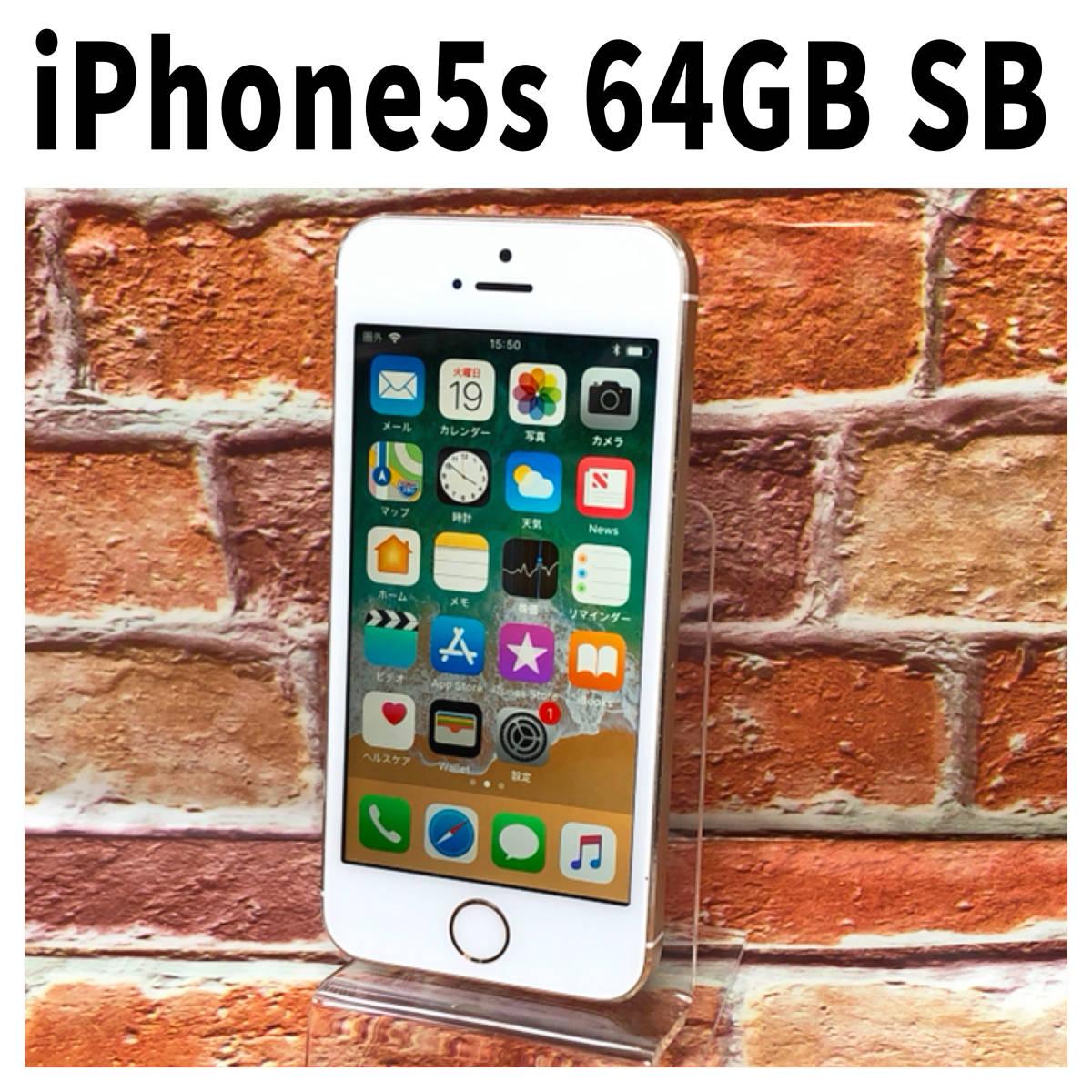 iPhone5s 64GB softbank ゴールド 使用感あり 完全動作品 利用制限○ バッテリー新品 初