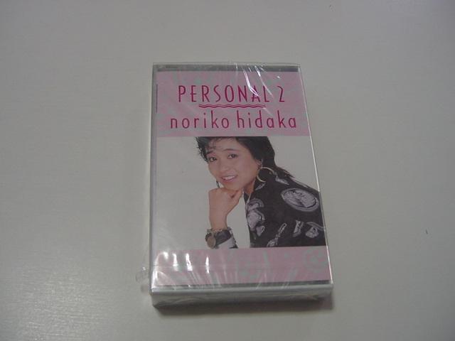 未開封カセットアルバム「パーソナル2/日高のり子」人気声優_画像1