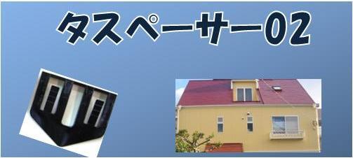●タスペーサー02☆ブラック●縁切り【1箱/500個】他商品混載OK!_画像2