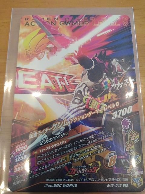 【新品】ガンバライジングBM5-043 LR仮面ライダーゲンム アクションゲーマーレベル0_画像2