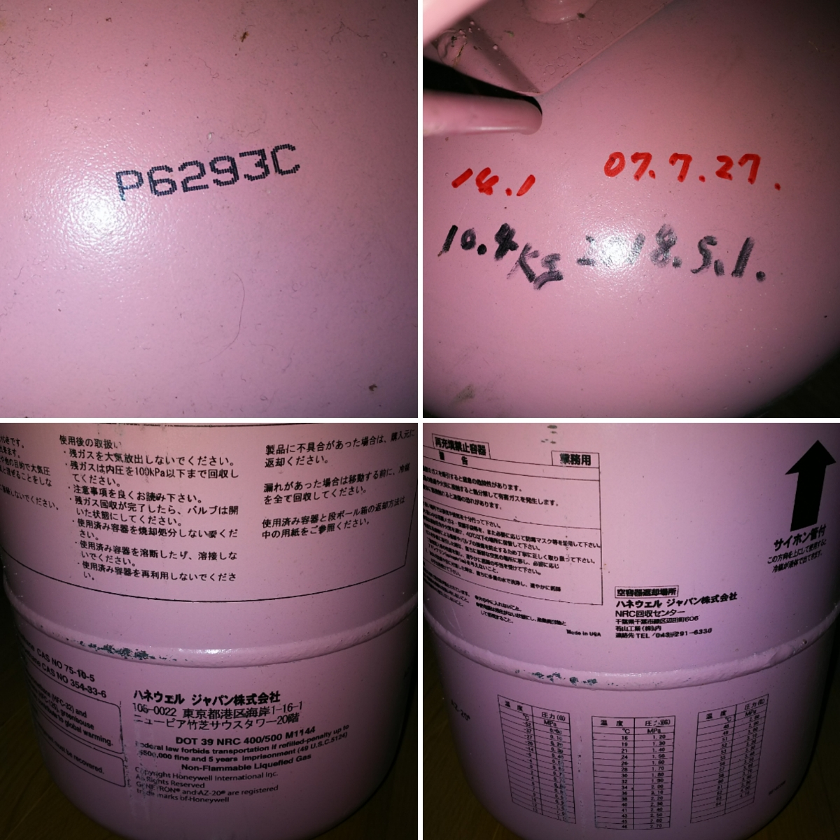 [使いかけ] R-410a R410a エアコン 冷媒 ガス 10.4kg [使用途中]_画像2
