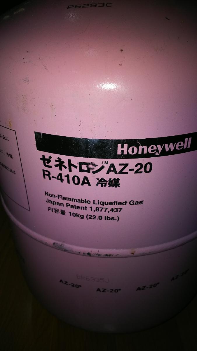 [使いかけ] R-410a R410a エアコン 冷媒 ガス 10.4kg [使用途中]