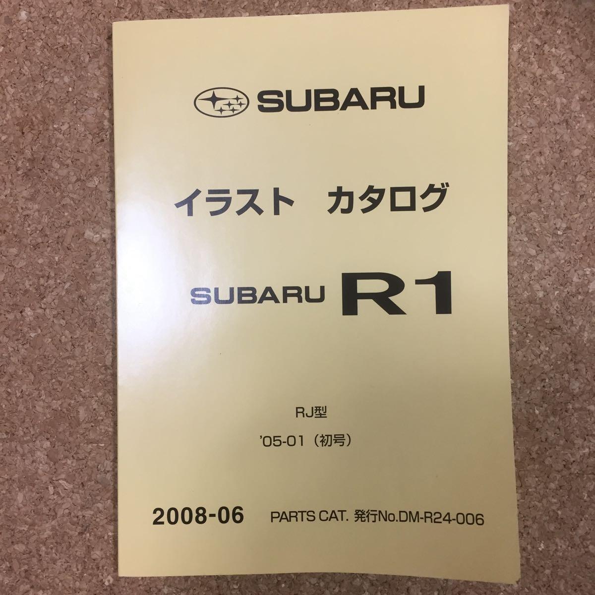 SUBARU R1 イラスト カタログ 1円売り切り
