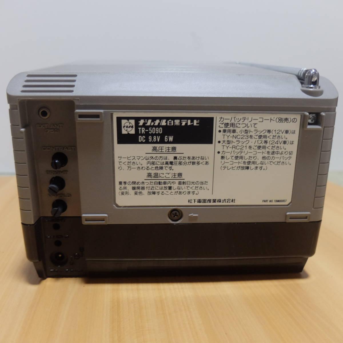 ポータブル 5型 白黒テレビ National ナショナル TR-5090 レトロ品 アンティーク_画像4