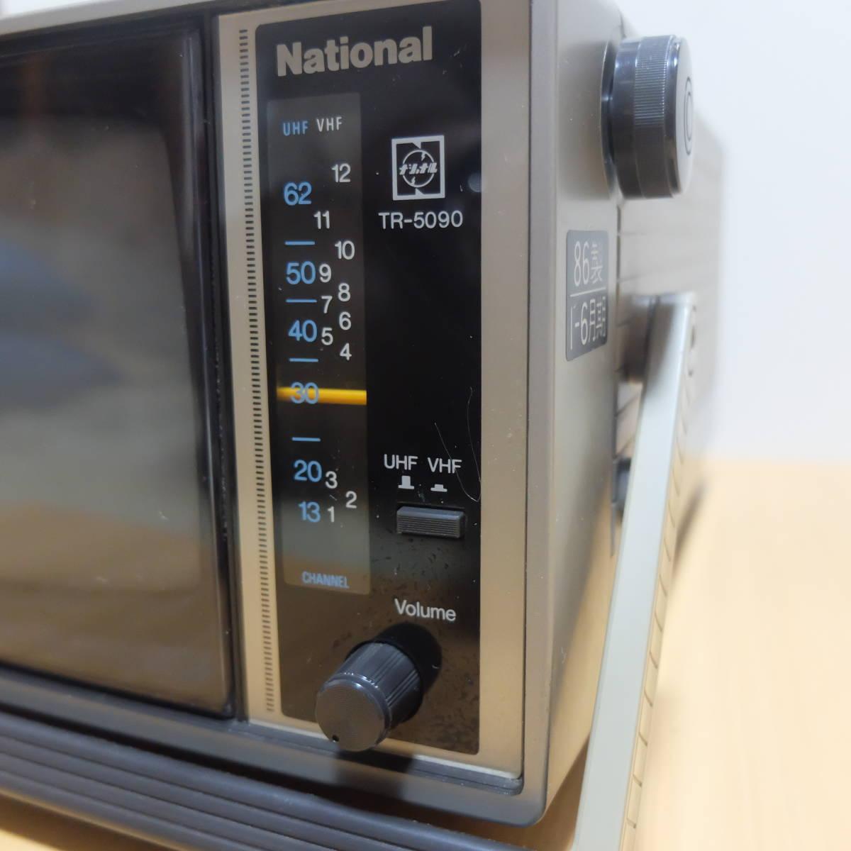 ポータブル 5型 白黒テレビ National ナショナル TR-5090 レトロ品 アンティーク_画像3