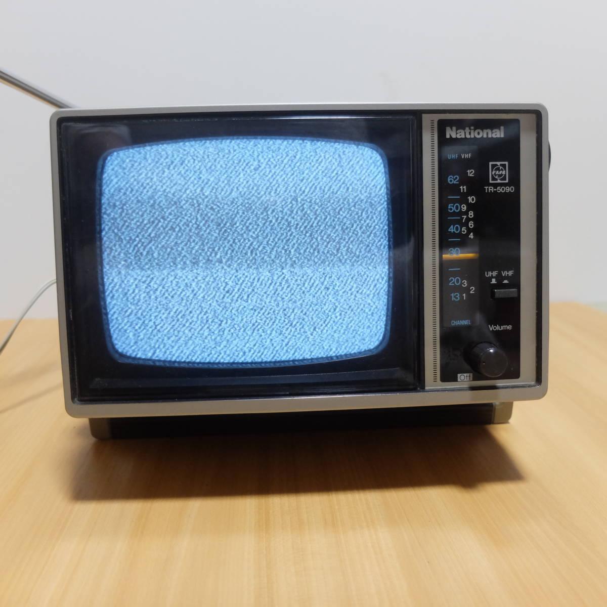 ポータブル 5型 白黒テレビ National ナショナル TR-5090 レトロ品 アンティーク_画像2