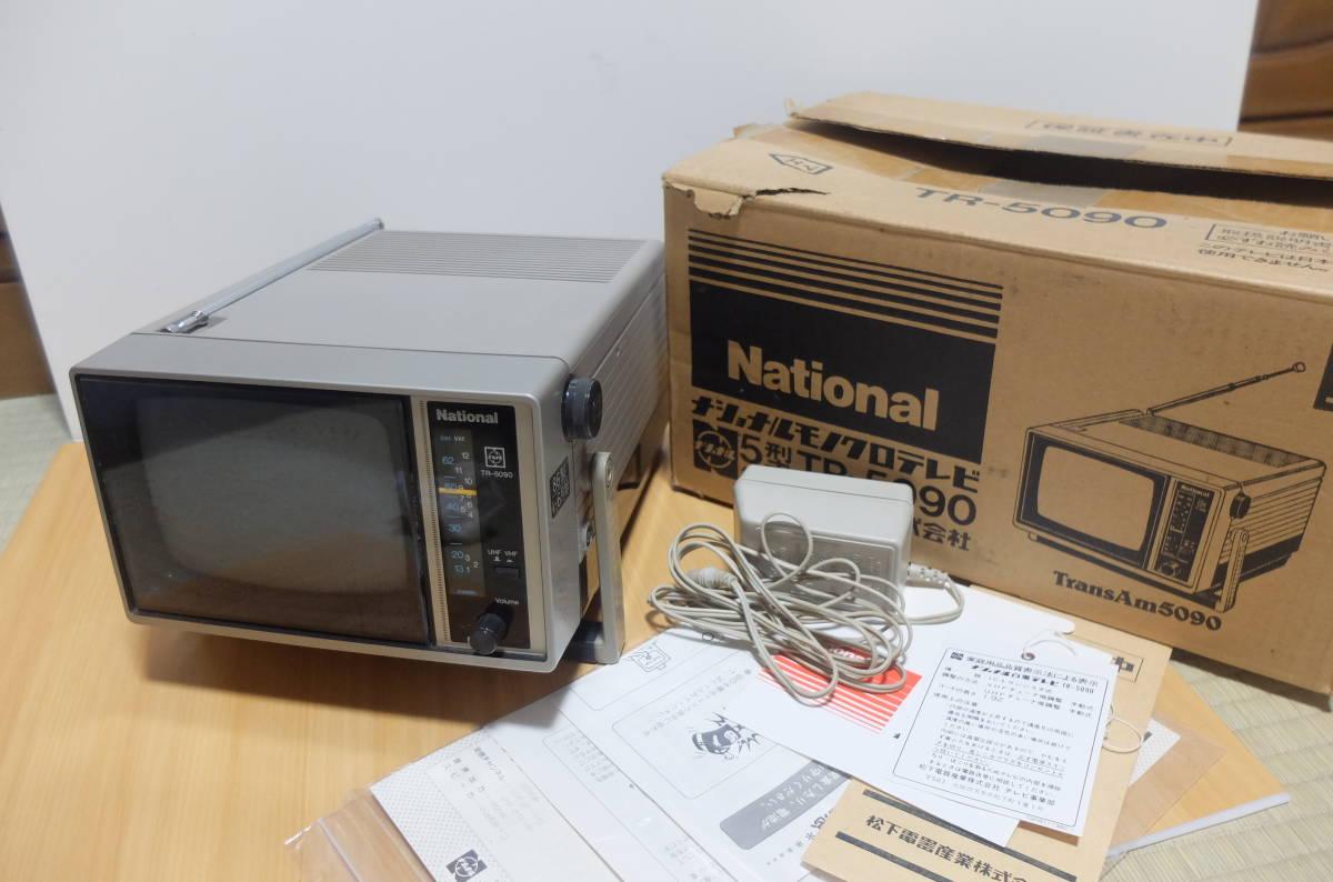ポータブル 5型 白黒テレビ National ナショナル TR-5090 レトロ品 アンティーク