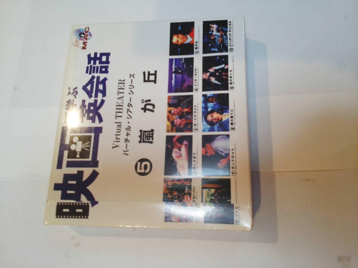 CD-ROM 映画で学ぶ英会話 5 嵐が丘 CD2枚組 for MAC 未開封品_画像1