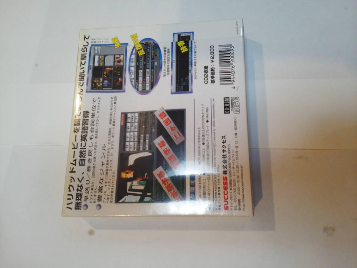 CD-ROM 映画で学ぶ英会話 5 嵐が丘 CD2枚組 for MAC 未開封品_画像2