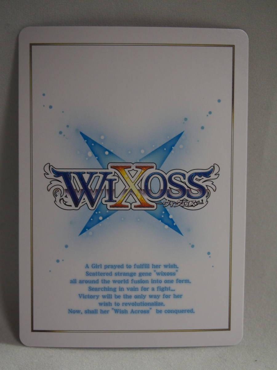 WIXOSS SEC【アイスフレイム・シュート】WX21-074_画像2