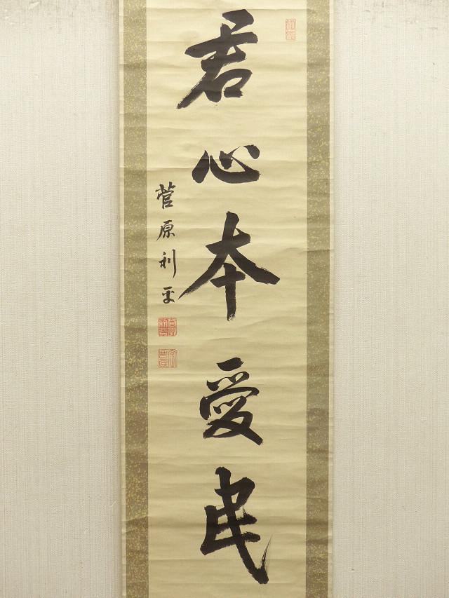 模写】◇近江◇加賀大聖寺藩の第十...