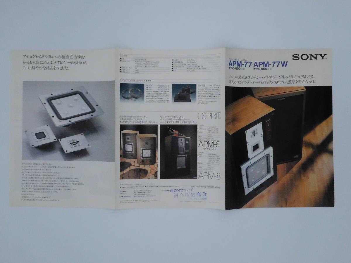 ♪♪SONY/ソニー 3ウェイ・スピーカーシステムAPM-77/APM-77Wのカタログ♪♪_画像4