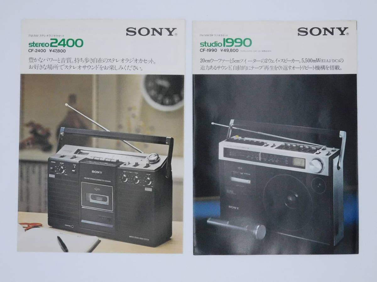 ♪♪昭和レトロ SONY/ソニー ラジカセのカタログ11種類 ♪♪_画像3