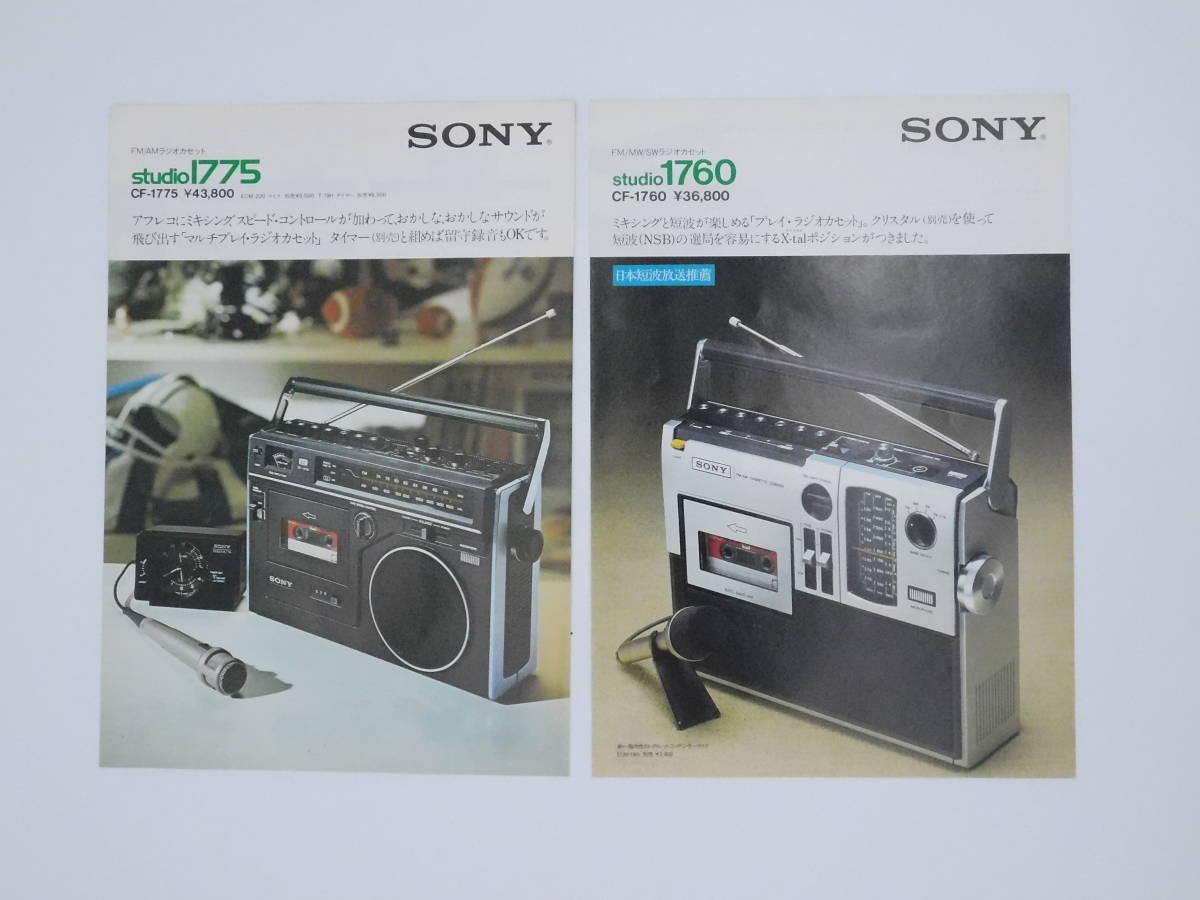 ♪♪昭和レトロ SONY/ソニー ラジカセのカタログ11種類 ♪♪_画像5
