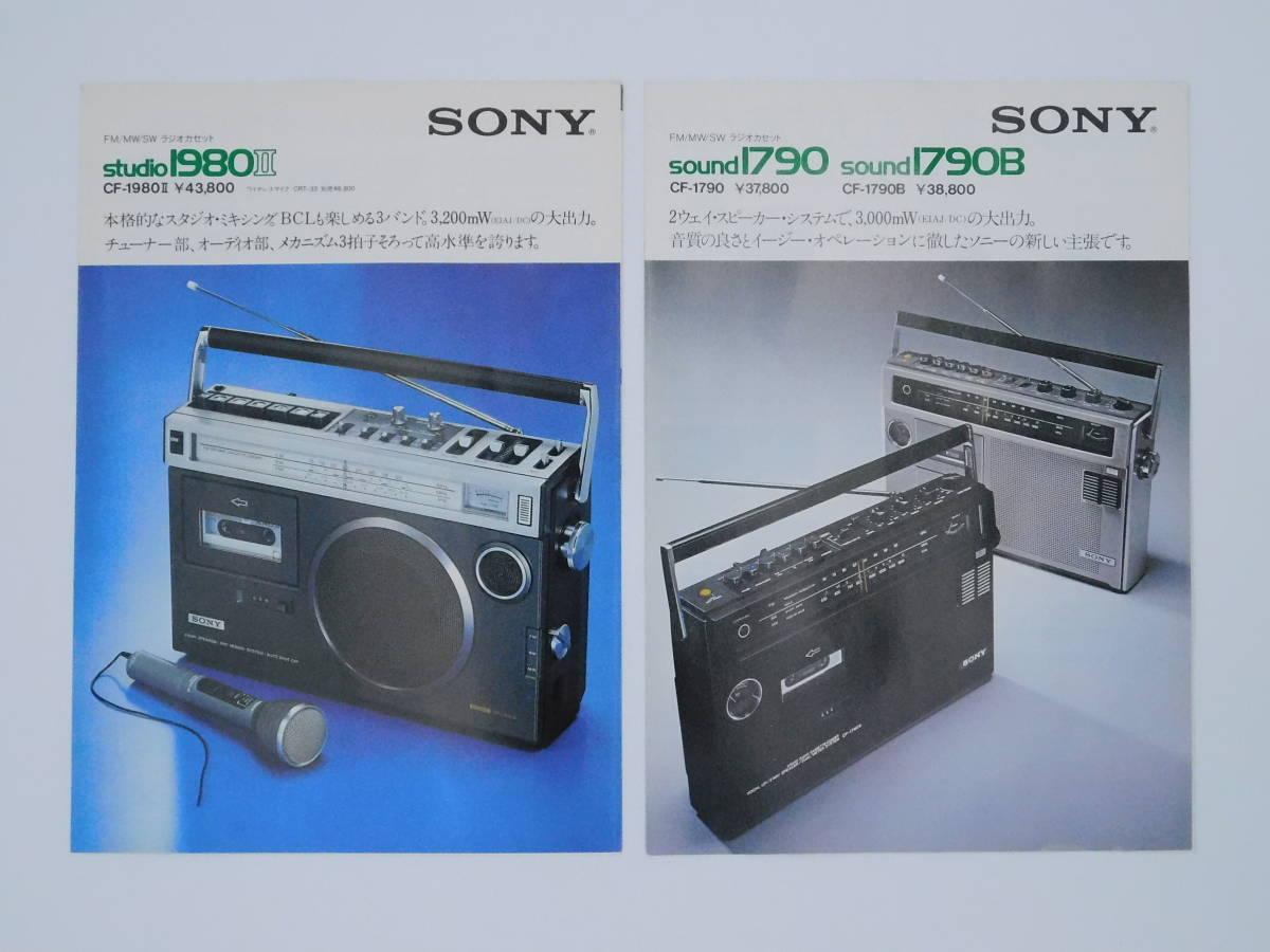 ♪♪昭和レトロ SONY/ソニー ラジカセのカタログ11種類 ♪♪_画像4