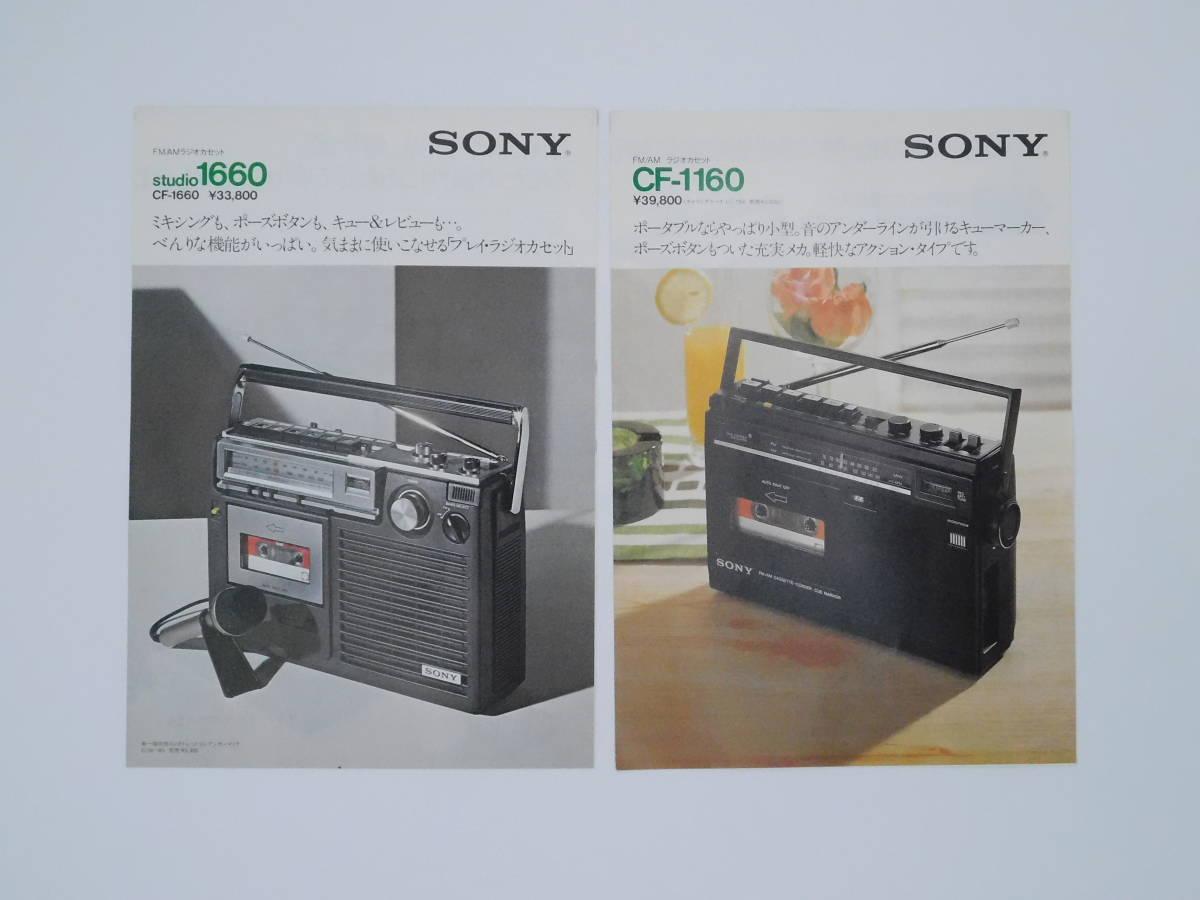 ♪♪昭和レトロ SONY/ソニー ラジカセのカタログ11種類 ♪♪_画像6