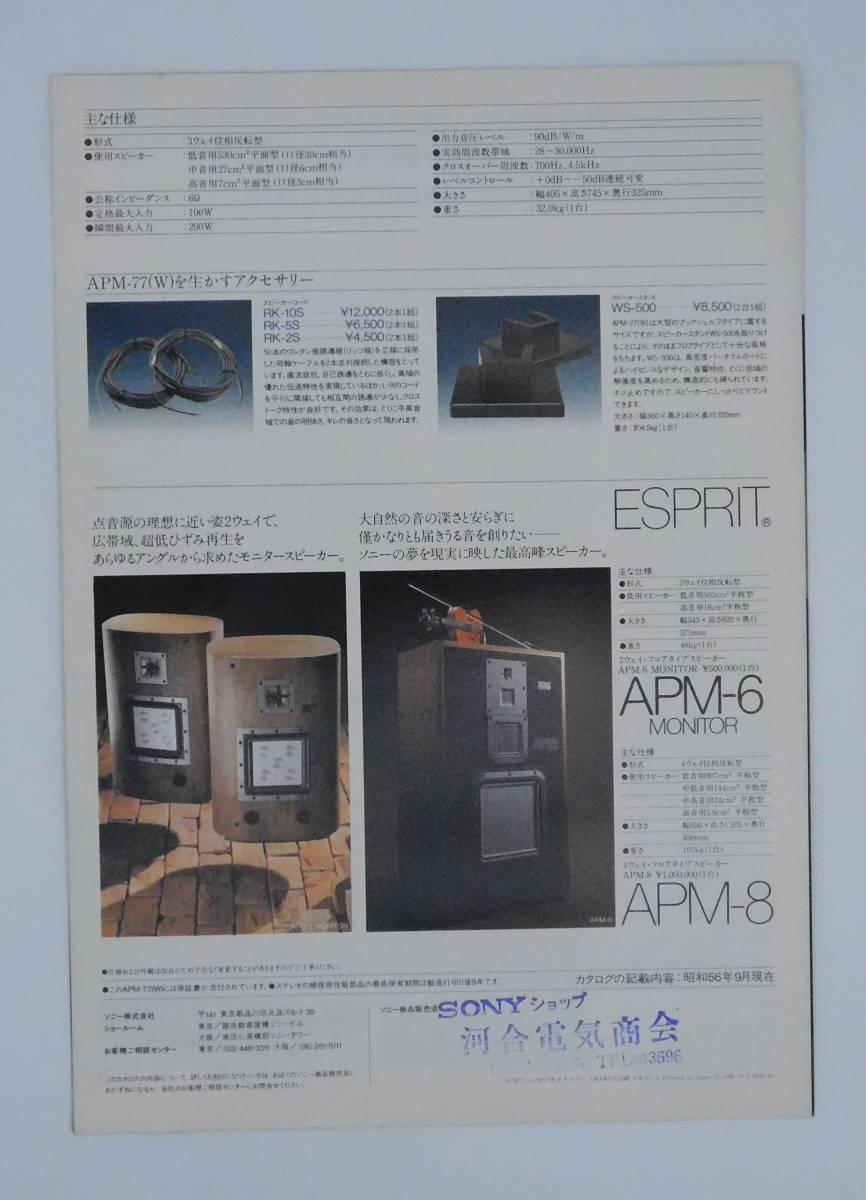 ♪♪SONY/ソニー 3ウェイ・スピーカーシステムAPM-77/APM-77Wのカタログ♪♪_画像2