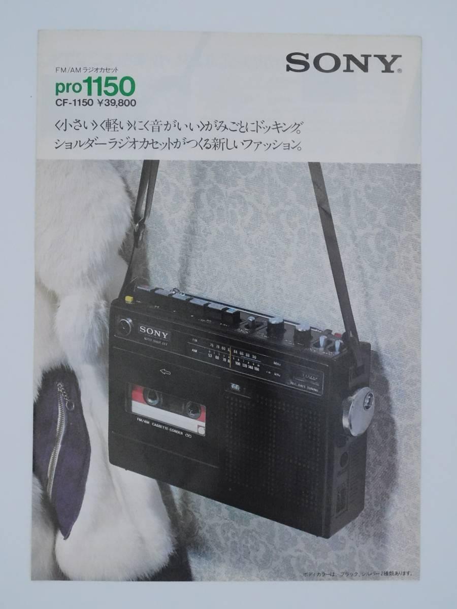 ♪♪昭和レトロ SONY/ソニー ラジカセのカタログ11種類 ♪♪_画像7