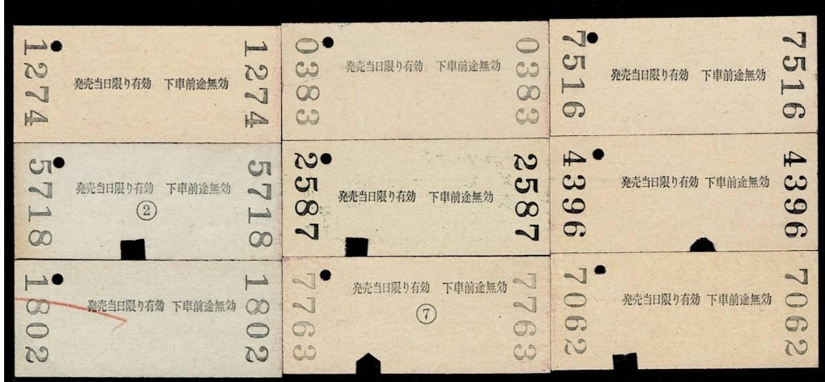 国鉄 名古屋印刷 Bサイズ赤色 乗車券 矢印式 9枚セット 昭和51年~ 使用済み 長山 青海など_画像2