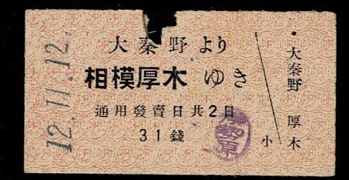 小田原急行鉄道 小田急 大畑野から相模厚木 昭和12年