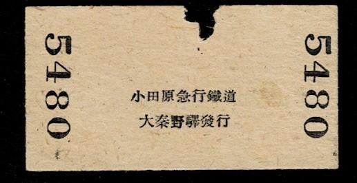 小田原急行鉄道 小田急 大畑野から相模厚木 昭和12年_画像2