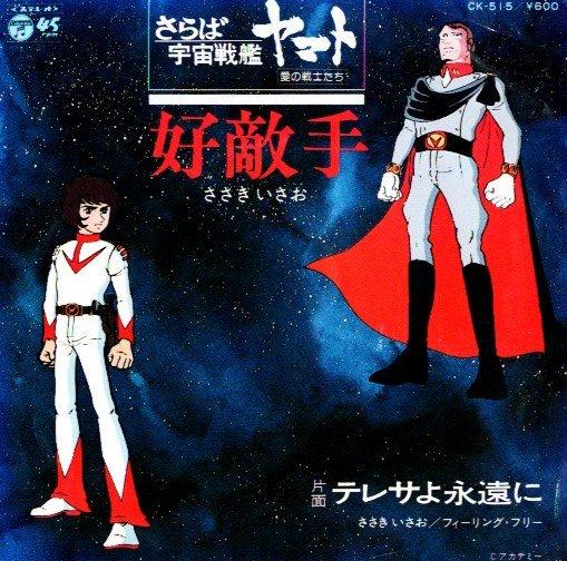 ◎ さらば宇宙戦艦ヤマト愛の戦士たち / ささきいさお USED EPレコード 即決 送料サービス♪_画像1