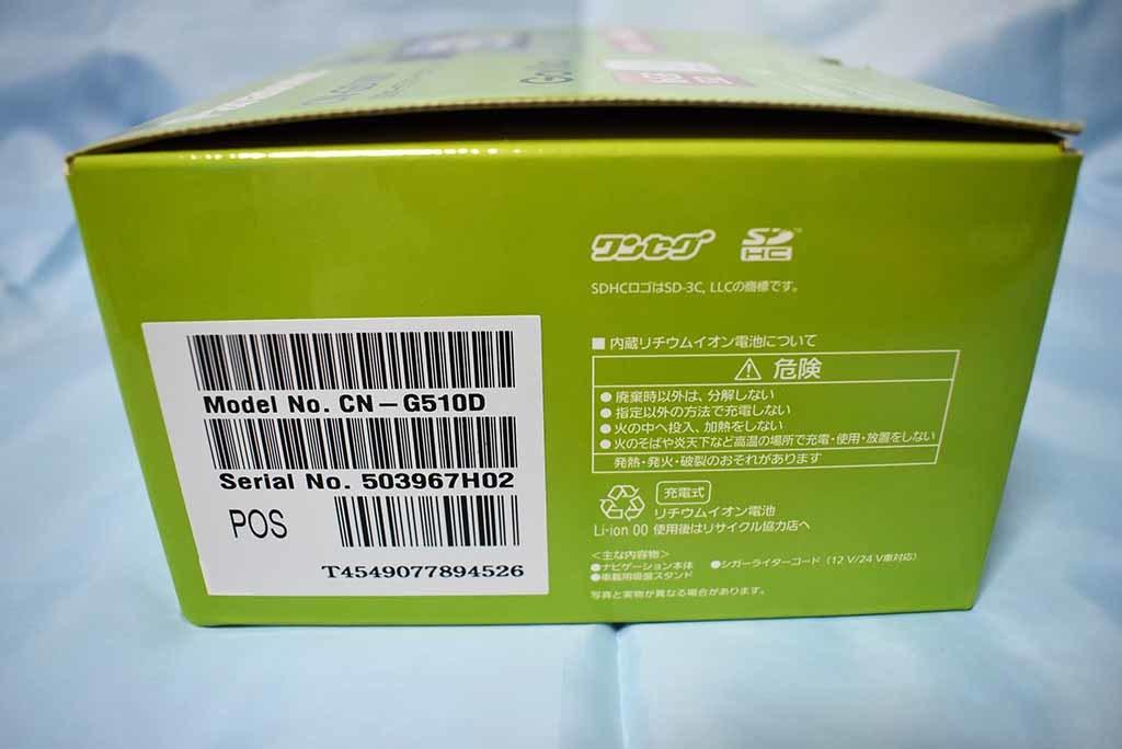 Panasonic パナソニック SSDポータブルカーナビ Gorilla CN-G510D 美品中古品_画像2