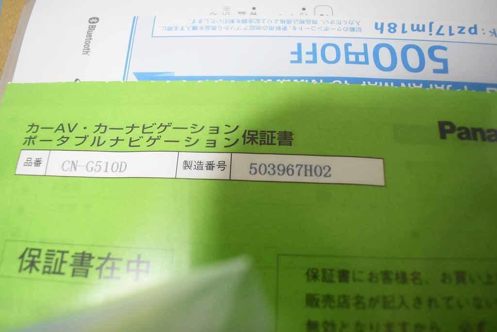 Panasonic パナソニック SSDポータブルカーナビ Gorilla CN-G510D 美品中古品_画像4