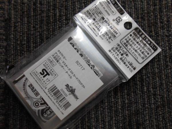 新品 タカラトミー デュエルマスターズ DX カードプロテクト 大迷宮亀 ワンダータートル B2717 @140_画像2