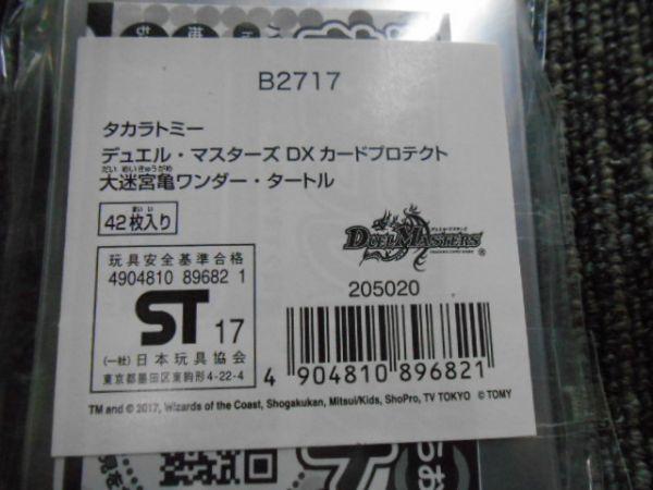 新品 タカラトミー デュエルマスターズ DX カードプロテクト 大迷宮亀 ワンダータートル B2717 @140_画像3