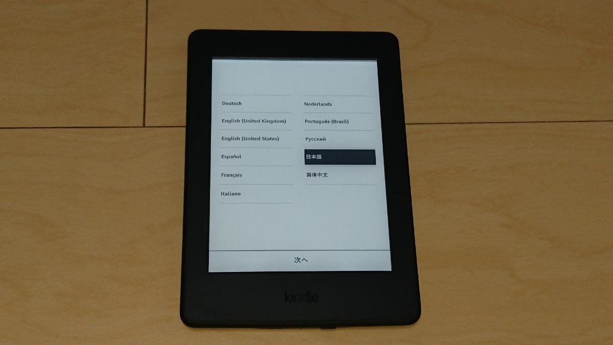 【超美品】Kindle paperwhite 第7世代 本体 動作品 #63